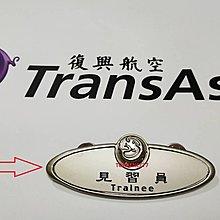 絕版新品!!!時尚復興航空見習員LOGO徽章胸牌 名牌 別針 TransAsia Airways Trainee Pin