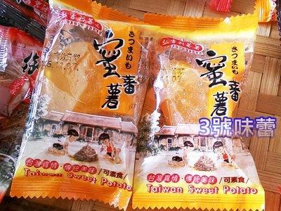 @3號味蕾~ 弘吉利蜜蕃薯3000克量販價. 原味、黑糖、御蕃薯.7-11..竹山名產 黃地瓜 純素【超商取貨最多1包】