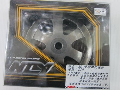 DIO 黃金普力盤 DIO 碗公3D噴砂鑽孔碗公 DIO 鋁合金清量化飛盤組