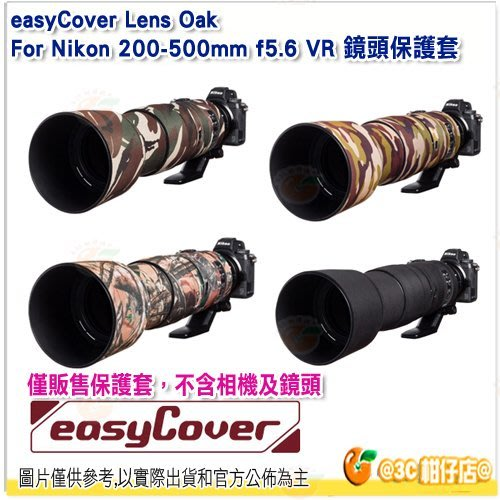 easyCover Lens Oak For Nikon 200-500mm f5.6 VR 鏡頭保護套 砲衣