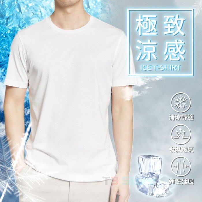 【T3】台灣出貨 冰絲涼感素T 冰絲素T 涼感素T 透氣素T 排汗衣 短袖上衣 男生短袖 女生短袖 素T【MT57】