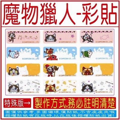 特殊版-【魔物獵人-中彩貼(1.3x3.0cm)-30張】-免蓋會計章,姓名貼紙-【晉安刻印】