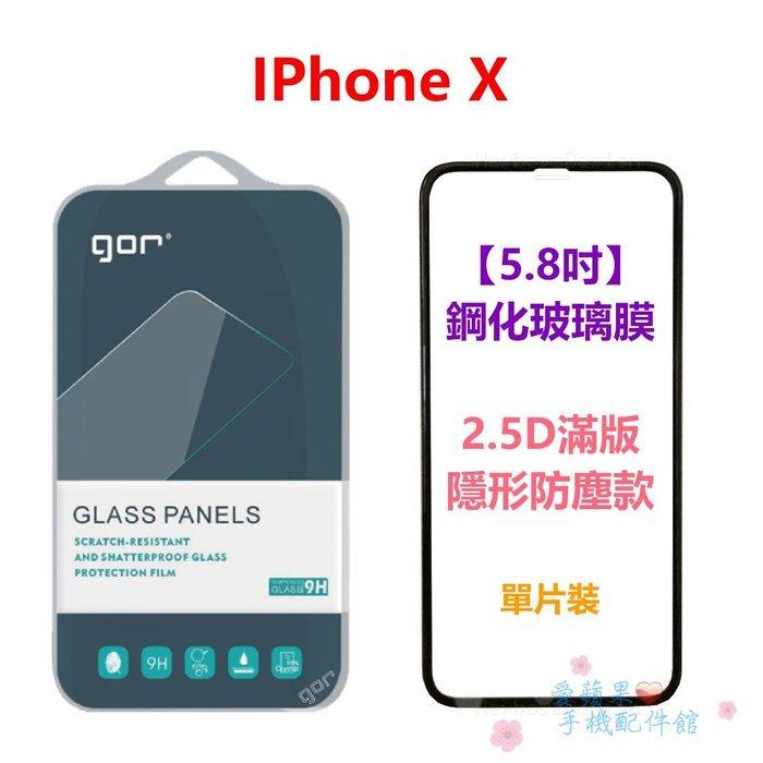 GOR 大滿版視窗 iPhoneX 6 6s 7 8plus 全屏 滿版 2.5D 9H 鋼化玻璃 保護貼 愛蘋果❤️