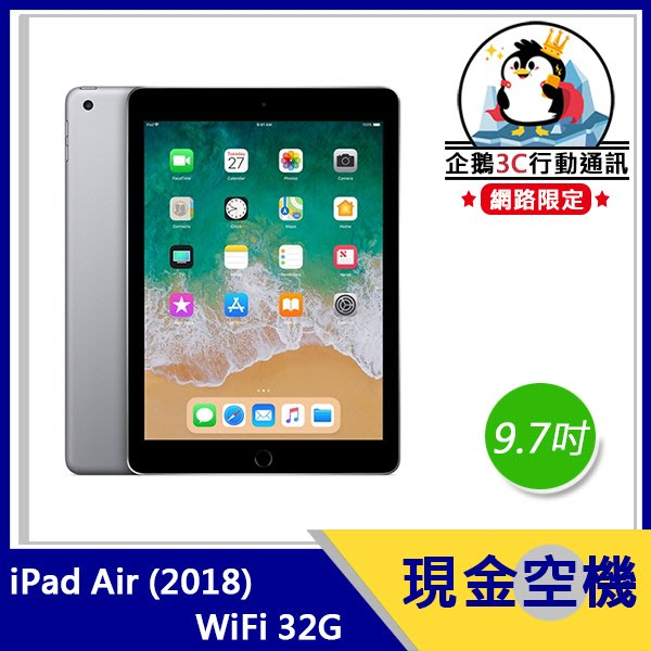 【企鵝3C】APPLE iPad (2018) WiFi 32G A1893 金/灰/銀三色現貨 下標前請先確認商品