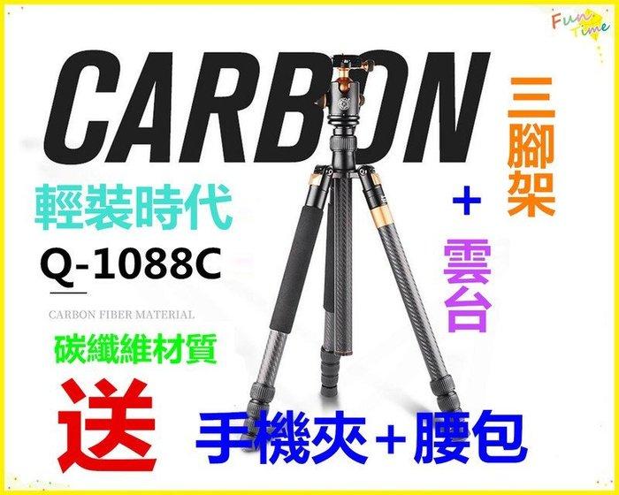【輕裝時代碳纖維Q1088C】送手機夾+腰包+收納袋攝影三腳架單眼相機 手機直播拍攝拍照 尼康索尼攝影棚背景布拍攝參考