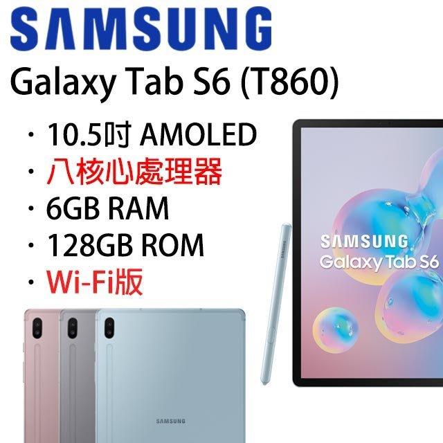 Samsung Galaxy Tab S6 6G/128 10.5吋(空機)全新未拆封原廠公司貨T860 S7+ S5e