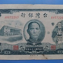 台鈔37年壹萬元AV672287左下折白
