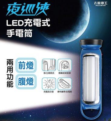 太星電工 夜巡俠戶外用手電筒 LED充電式 戶外活動 夜間照明 白光手電筒【CF-03A-40042】
