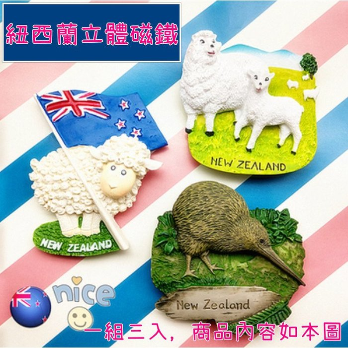 3D立體樹脂冰箱貼 紐西蘭紐西蘭旅行旅遊紀念品磁貼飾_☆優購好SoGood☆