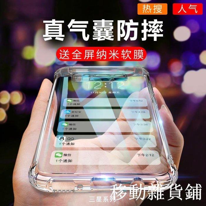 三星手機殼 手機保護殼 三星s10手機殼s9保護套s8透明s10e氣囊s8+防摔S9+超薄note9