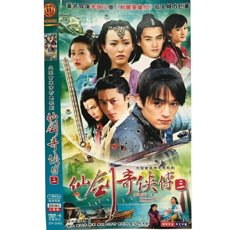 古裝神話魔幻科幻電視劇【仙劍奇俠傳3】DVD碟片光盤 精美盒裝