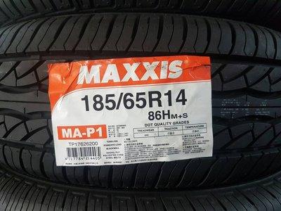 《億鑫輪胎 板橋店》MAXXIS MAP1 MAP-1 185/60/14 185/65/14 超優特價中