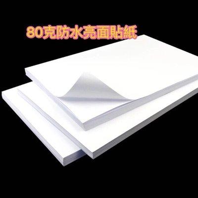 A4防水背膠貼紙 80克防水相片貼紙 亮面貼紙 背膠相紙 標籤 20入120元