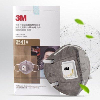 台灣現貨  免運  3M口罩  N95  活性碳口罩  50入/盒  9541V 9542V  冷流呼吸閥  高效過濾