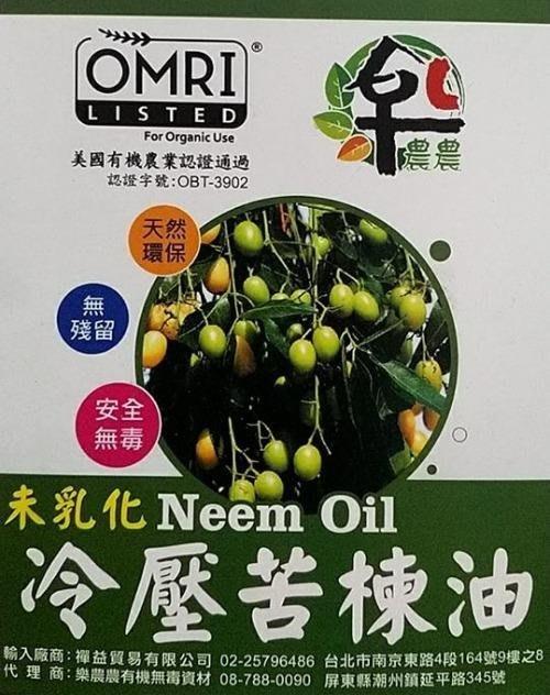 [樂農農] 100%未乳化純油 印度冷壓苦楝油 5L 美國OMRI有機驗證字號 OBT-3902 手工皂原料