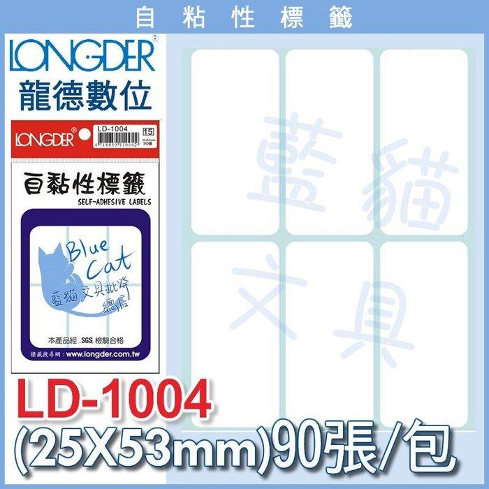【可超商取貨】【BC33381】自黏性標籤LD-1004/90張入 《龍德數位》【藍貓文具】整理 收納 圓點 彩色標籤