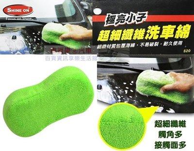 車資樂㊣汽車用品【S20】極亮小子 人體工學 超細纖維洗車海綿 綠色 清潔清洗一次搞定