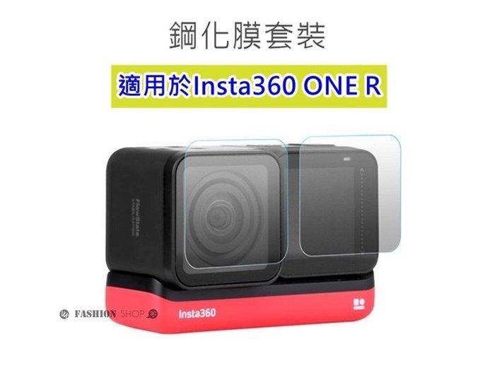 Insta360 ONE R 運動相機 保護膜 保護貼 鋼化玻璃保護貼 保貼