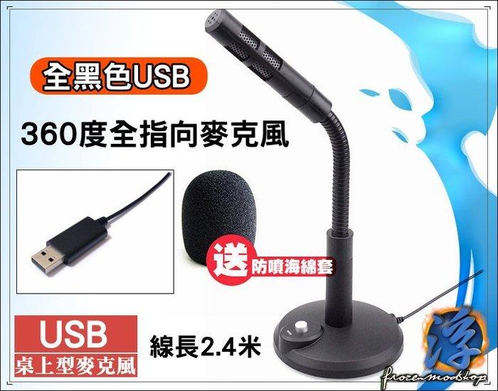 新款 桌上型電腦 筆電 商務辦公 USB麥克風 360度全指向 遊戲 網聊 Win10