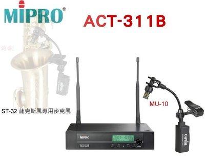 鈞釩音響 ~MIPRO~STR-32 ...