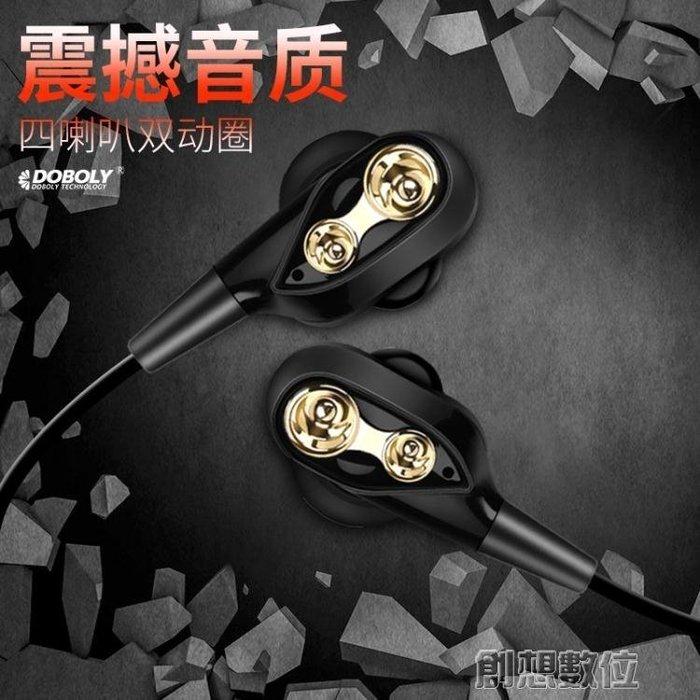 入耳式耳機 通用重低音耳塞雙動圈四核音樂有線帶麥