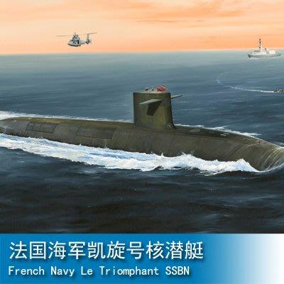 小號手 1/350 法國海軍凱旋號核潛艇 83519