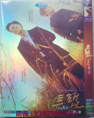 高清DVD 韓劇 【圏套】李瑞鎮、成東日、林華映/DVD高清版 繁體中字 全新盒裝
