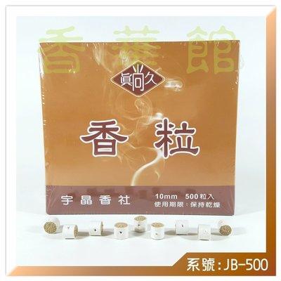香華館A【養根命(小)薰香粒】JB500=真尚久(咖啡盒500粒)→$480元