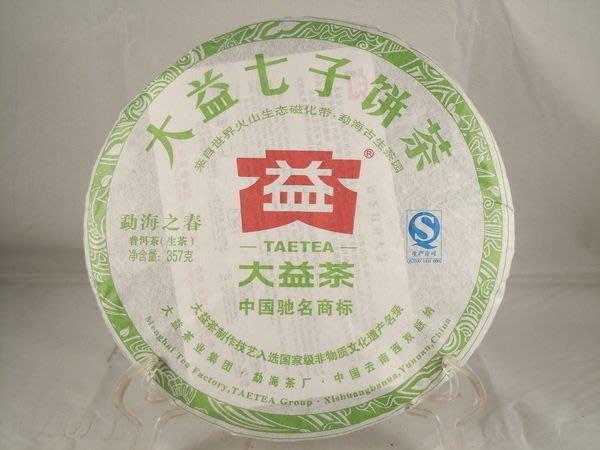 D㊣軒凌茶苑㊣-B543-勐海大益2012年勐海之春青餅201-357克-低價起標