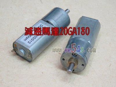 減速馬達20GA180.切軸4mmDC12V直流馬達JF310低轉速電機DC馬達金屬齒輪箱