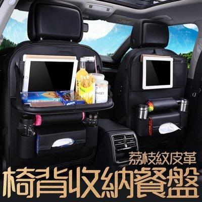高質感皮革 升級收納餐盤 汽車後座椅背收納袋 汽車百貨收納