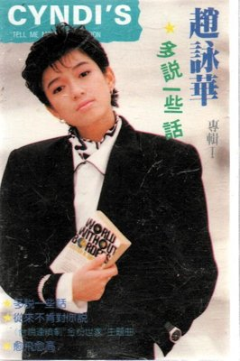 趙詠華 專輯I 多說一些話 卡帶 附歌詞 再生工場1 03