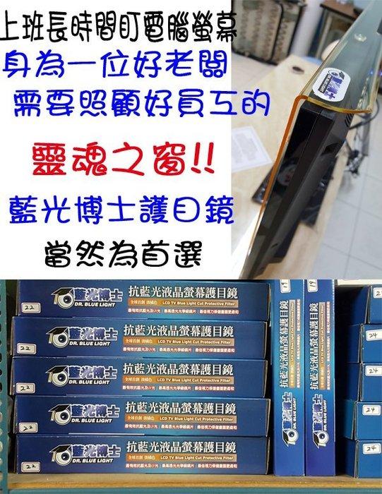 護眼首選【誠都牌】【JN-24PLB】24吋  54cm*32.5cm 藍光博士 直掛式 螢幕護目鏡.降低光害 電腦
