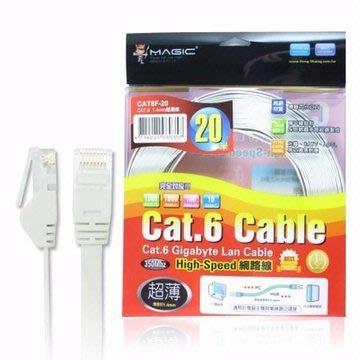 【開心驛站】MAGIC 鴻像Cat.6 超薄 Hight-Speed 網路線 - 20M