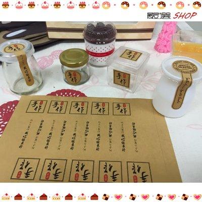 【嚴選SHOP】牛皮 手作 長條 封口貼紙 黏口 禮品 卡片 裝飾 包裝 甜點 袋 禮物 烘焙貼紙 下午茶貼【A028】