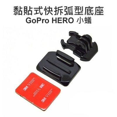【中壢NOVA-水世界】GoPro HERO 3 3+ 4 小蟻 SJ4000 運動DV (弧型黏貼式快拆底座) 安全帽