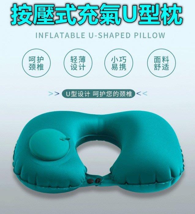 【喬尚拍賣】免吹氣按壓充氣U型枕 按壓充氣頸枕