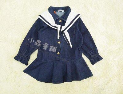 小森童舖 日系女生 可愛學院風 海軍風格 牛仔 長袖洋裝 媽媽款 領巾可拆
