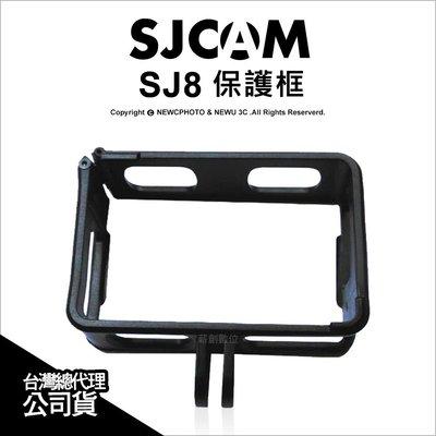 【薪創台中】SJCAM 原廠配件 SJ8 專用邊框 邊框架 防護框 保護框 公司貨