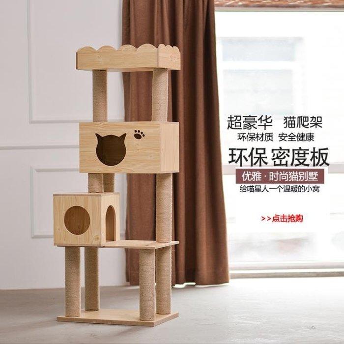 貓跳台 香妃兒全國實木貓爬架貓窩貓樹貓玩具貓抓板大型爬架