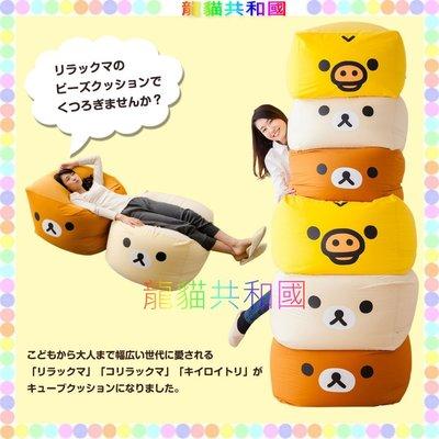 ※龍貓共和國※《日本製rilakkuma拉拉熊 懶懶熊 輕鬆熊mochimochi懶人沙發 懶骨頭 沙發床 貴妃椅傢俱》