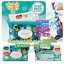 反應熱烈 加推優惠 Huggies Clutch n go 濕紙巾袋 $55 新款 平郵每個+$7 現貨
