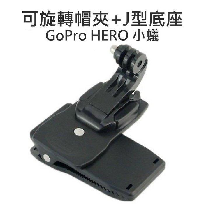 【中壢NOVA-水世界】GoPro HERO SJ6000 小蟻 360度旋轉 萬用帽夾 附J型底座 快拆背包夾 萬用夾