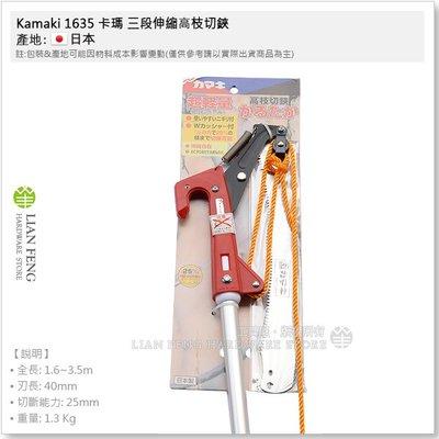 【工具屋】*含稅* Kamaki 1635 卡瑪 三段伸縮高枝切鋏 附鋸片 3.5M 高枝拉鋸 岸本 高枝鋸 日本製