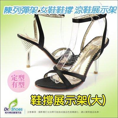 臺灣製鞋店用壓克力展示架(大) 鞋架 彈架 鞋撐 開店陳列架 ╭*鞋博士嚴選鞋材*╯