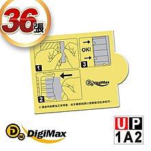 【原廠直送】DigiMax UP-1A2 『電子捕蚊燈』靜音型光誘導捕蚊蠅器 黏蟲紙補充包《超值 6 包裝》