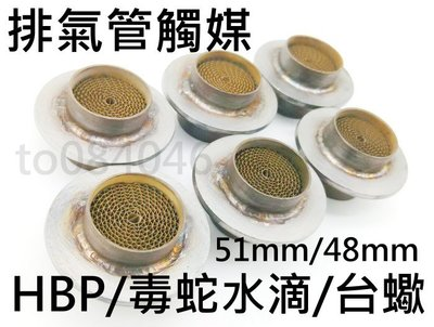 HBP排氣管/銳澤毒蛇水滴管/專用改裝觸媒消音塞/台蠍管/碳纖維排氣管/排氣管觸媒/51mm.48mm口徑專用