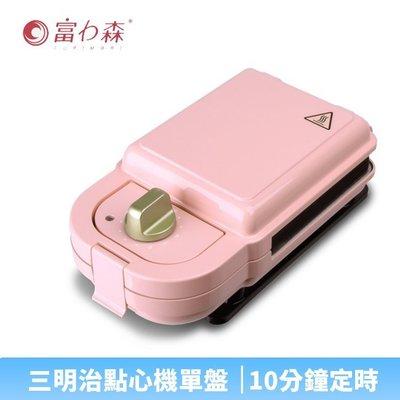 【♡ 電器空間 ♡】【FURIMORI 富力森】熱壓三明治點心機單盤(FU-S501)