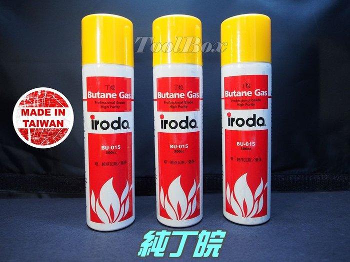 【ToolBox】【高純度丁烷】BU-015/瓦斯/丁烷/防風打火機/ 噴火槍/瓦斯烙鐵/瓦斯補充罐/瓦斯焊槍~通用