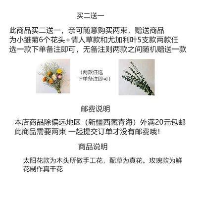 「月亮小館」 云南天然風干玫瑰花向日葵...